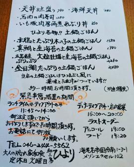 5/7〜ディナーテイクアウトメニュー2