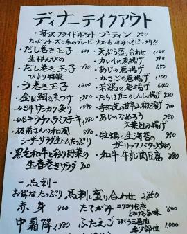 5/7〜ディナーテイクアウトメニュー
